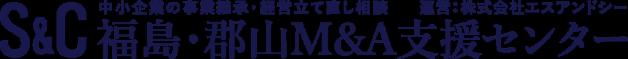 福島・郡山M&A支援センター